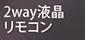 2Way液晶リモコン