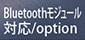 Bluetoothモジュール対応・option