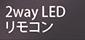 2way LEDリモコン