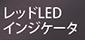 レッドLEDインジケータ