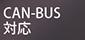 CAN-BUS対応